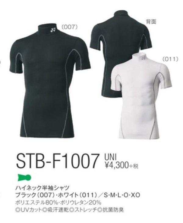 画像1: ◎ヨネックス FITNESS MODEL ハイネック半袖シャツ (1)