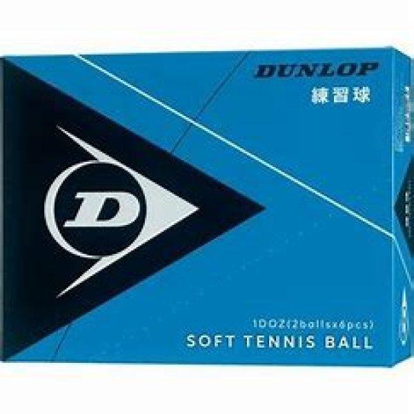 画像1: 練習球 カゴ入り ダンロップボール(10ダース) (1)