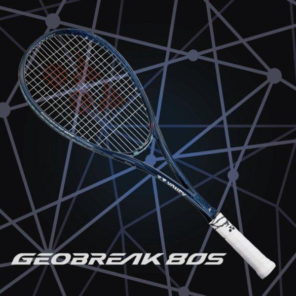 画像1: ◎【新デザイン先行予約受付中】ジオブレイク80S (1)